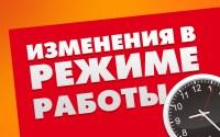 ГБУЗ «Городская больница им. А.П. Силаева г. Кыштым» переходит на другой формат работы
