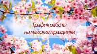 Информация о работе в праздничные и выходные дни с 29.04. по 02.05.2018 г.
