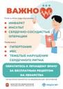 Возможность получить бесплатные лекарства