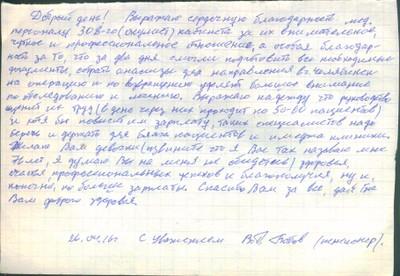 Благодарность от Котова В.П.
