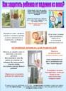 Как защитить ребенка от падения из окна