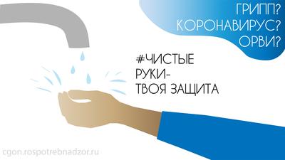 Чистые руки твоя защита